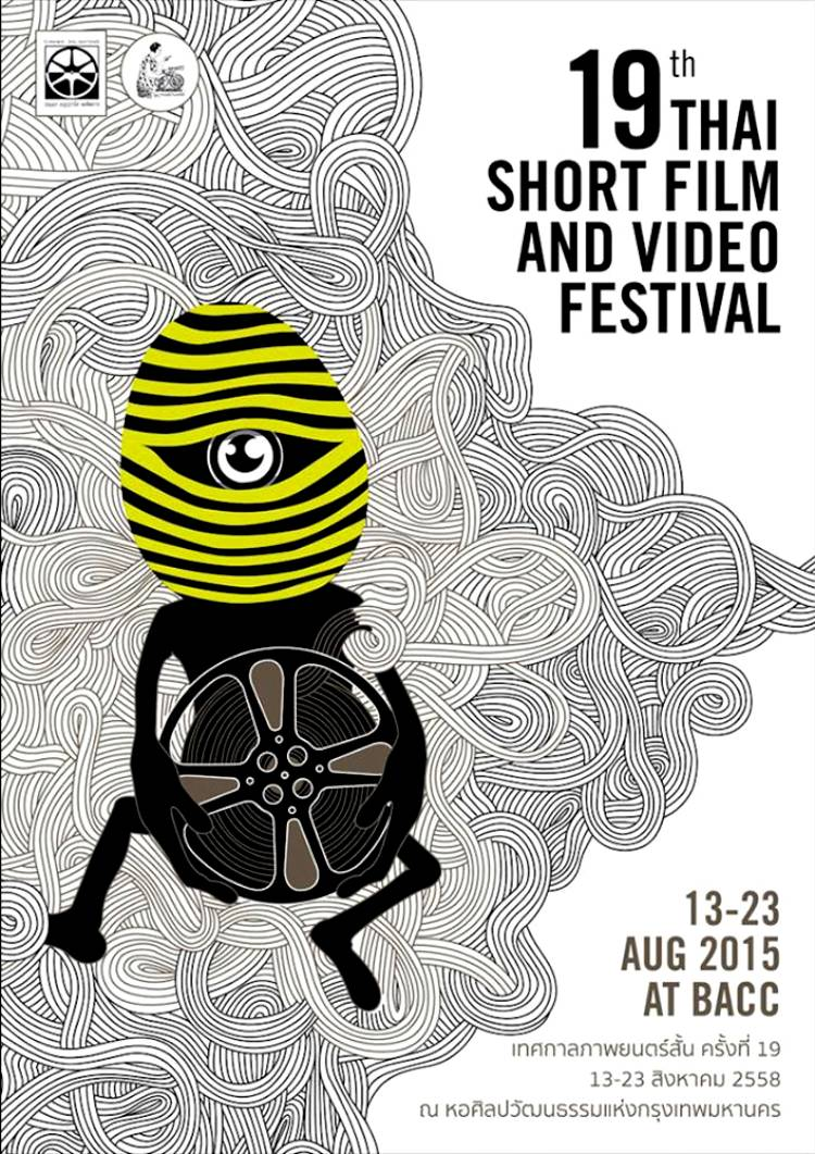 19th Thai Short Film and Video Festival
